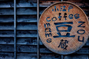 drinks, Coffee, Asian, Oriental, Photography, Wall, Sign, Calligraphy, Wood, Abstract